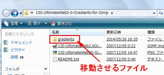 gimp-gradation20
