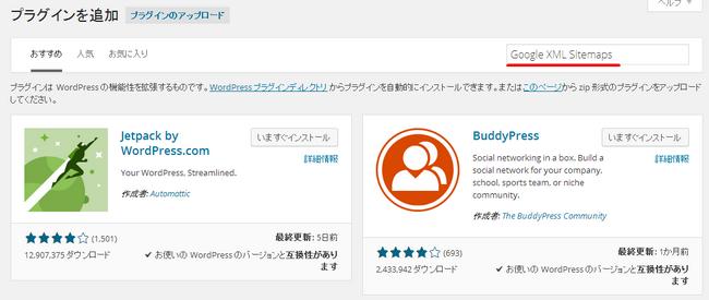 サイトをアピール bingウェブマスターツールの登録 設定方法