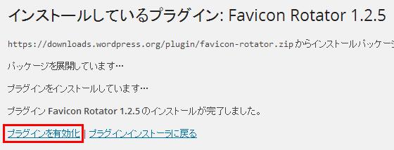 plugin-faviconr4