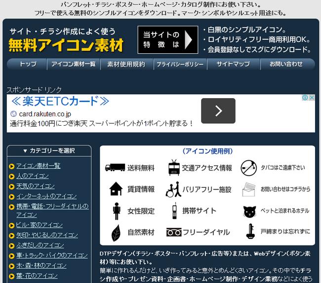 free-icon-s4