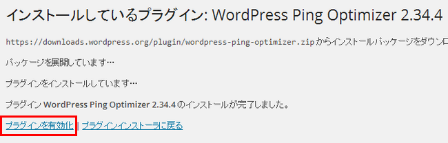 plugin-wpo-20142