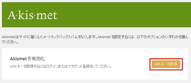 plugin-akismet1