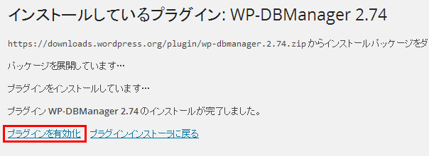 plugin-wp-dbm2