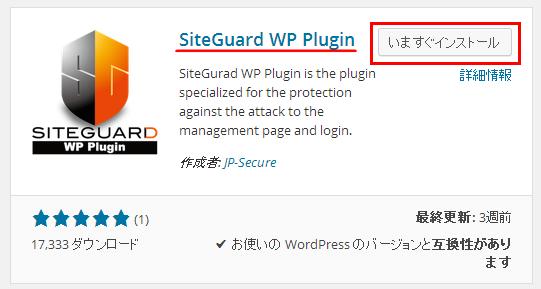 siteguard-plugin2