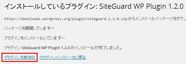 siteguard-plugin3
