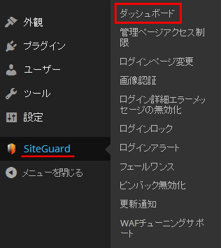 siteguard-plugin4