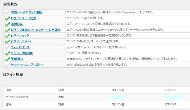 siteguard-plugin5