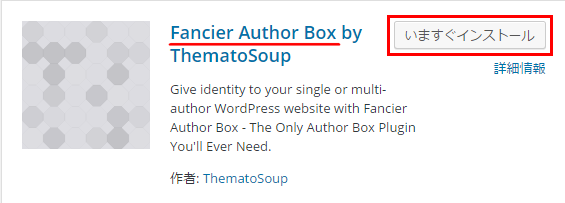 プラグイン『Fancier Author Box』