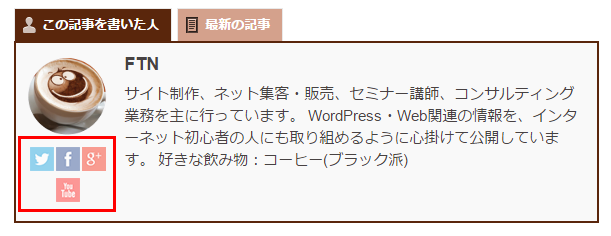 『Fancier Author Box』SNSボタン設置表示