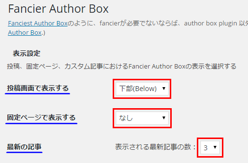 『Fancier Author Box』表示設定