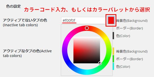 『Fancier Author Box』カラーコード入力・カラーパレット選択