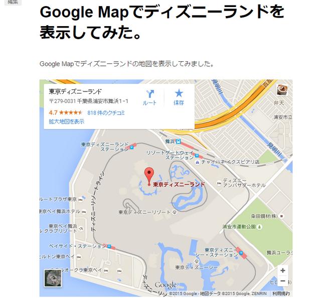 Google Map表示プレビュー