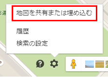 Google Map歯車メニュー