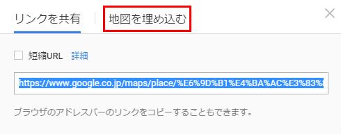 Google Mapポップアップウィンドウ