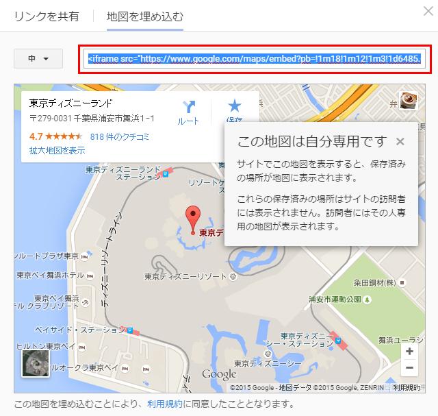 Google Mapコード取得