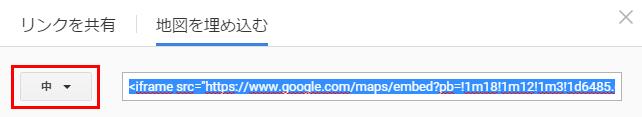 Google Map画像サイズ変更