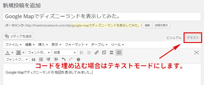 Google Mapコード、テキストモード変更
