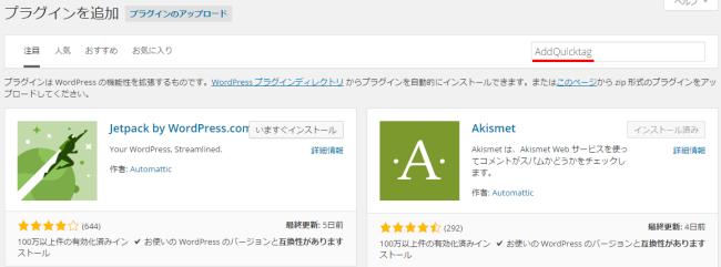 AddQuicktag検索画面