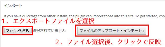 AddQuicktag 設定 - インポート・アップロード