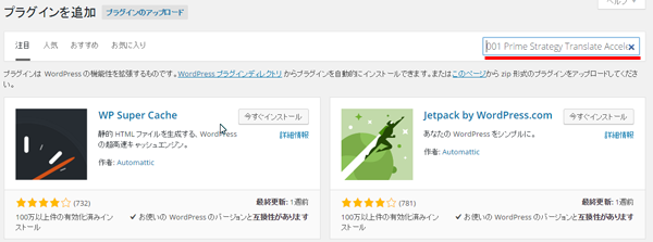 001 Prime Strategy Translate Accelerator検索画面