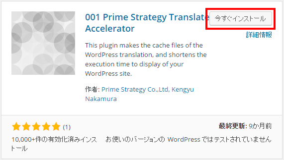001 Prime Strategy Translate Acceleratorインストール選択