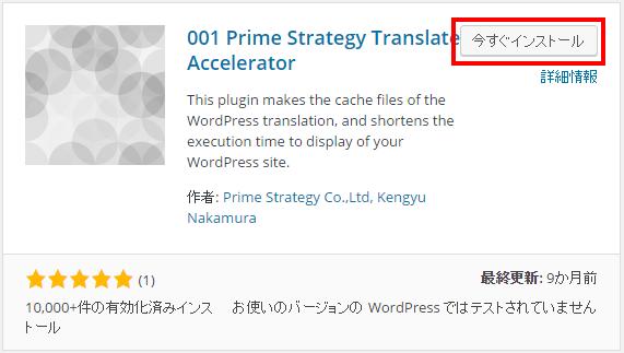 001 Prime Strategy Translate Acceleratorインストール選択