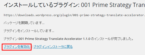 001 Prime Strategy Translate Accelerator有効化