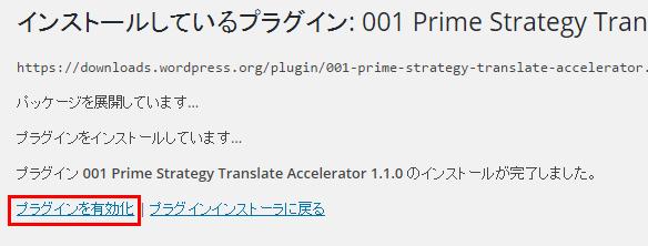 001 Prime Strategy Translate Accelerator有効化