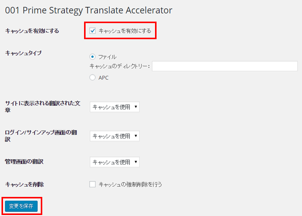 001 Prime Strategy Translate Accelerator設定