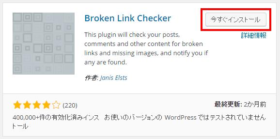 Broken Link Checkerインストール選択
