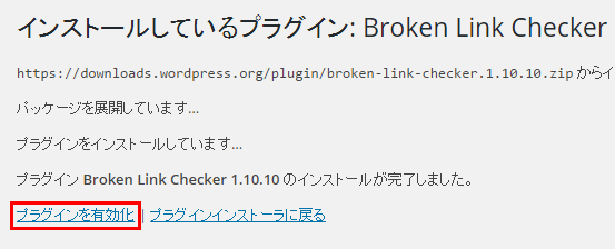 Broken Link Checker有効化