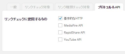 Broken Link Checkerプロトコル&API設定