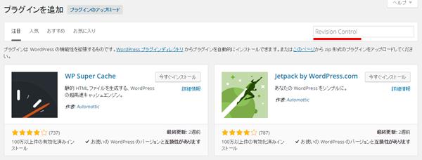 Revision Control検索画面