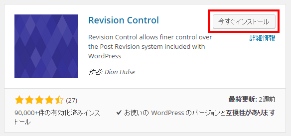 Revision Controlインストール選択