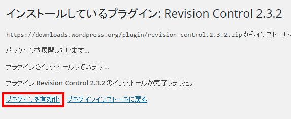 Revision Control有効化