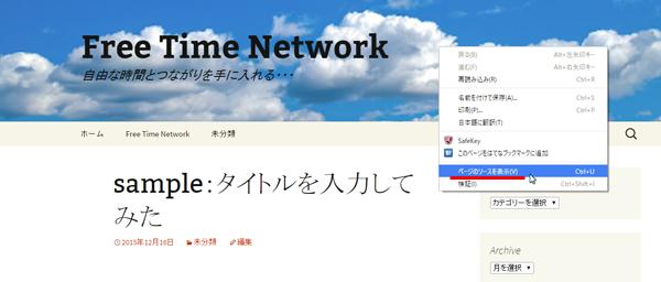 プレビュー画面―ページのソースを表示