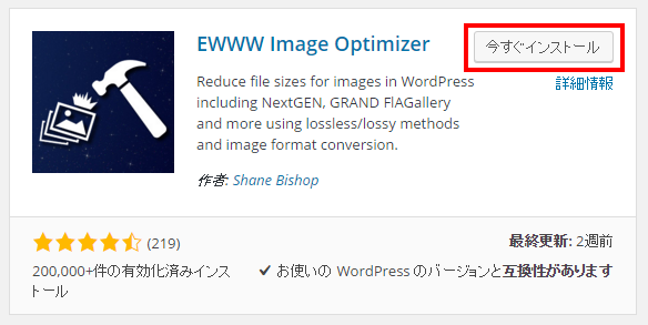 EWWW Image Optimizerインストール選択画面