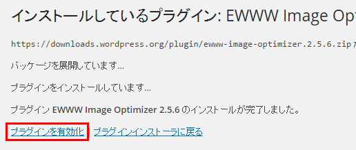 EWWW Image Optimizer有効化