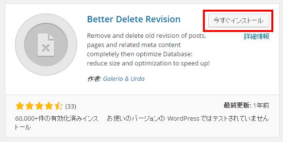 Better Delete Revisionインストール選択