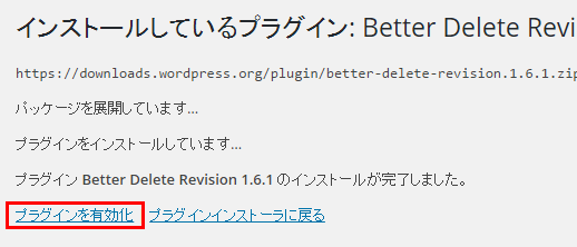 Better Delete Revision有効化