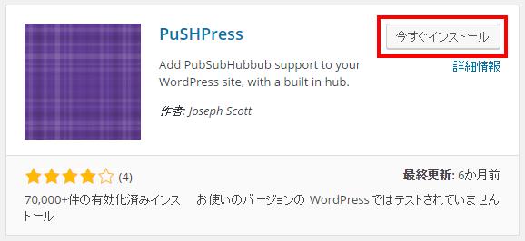 PuSHPressインストール選択画面