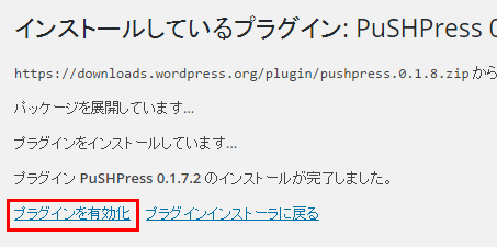 PuSHPress有効化