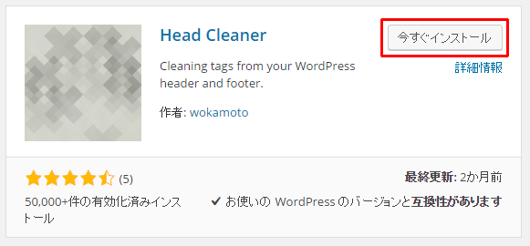 Head Cleanerインストール画面