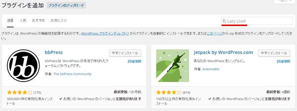 BJ Lazy Load検索画面