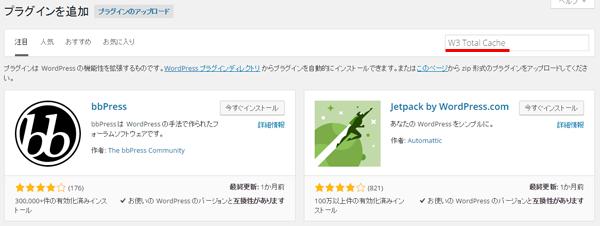 W3 Total Cache検索画面