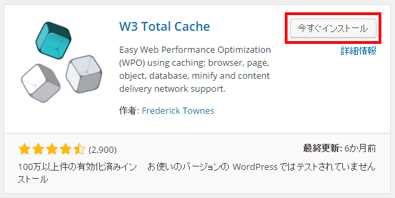 W3 Total Cacheインストール画面