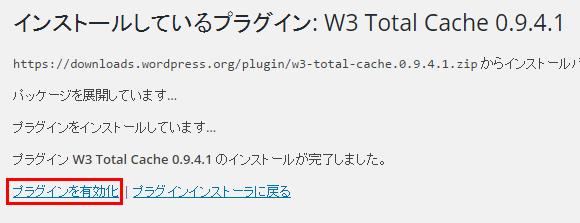 W3 Total Cache有効化
