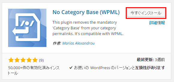 No Category Base (WPML) - インストール画面