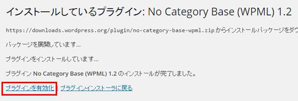 No Category Base (WPML) - 有効化
