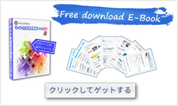 サイト作成完全構築マニュアル-single-banner-01